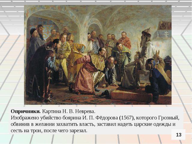 Опричники. Картина Н.В.Неврева. Изображено убийство боярина И. П. Фёдорова...