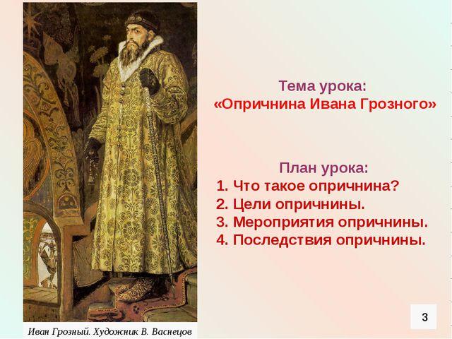 План урока: 1. Что такое опричнина? 2. Цели опричнины. 3. Мероприятия опрични...