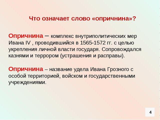 Опричнина – комплекс внутриполитических мер Ивана IV , проводившийся в 1565-...