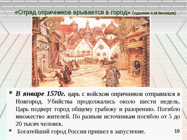 «Отряд опричников врывается в город» (художник А.М.Васнецов) В январе 1570г....