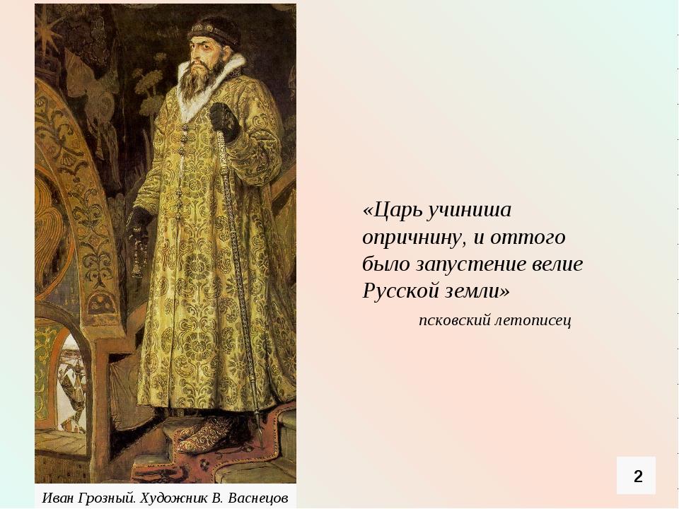 «Царь учиниша опричнину, и оттого было запустение велие Русской земли» псковс...