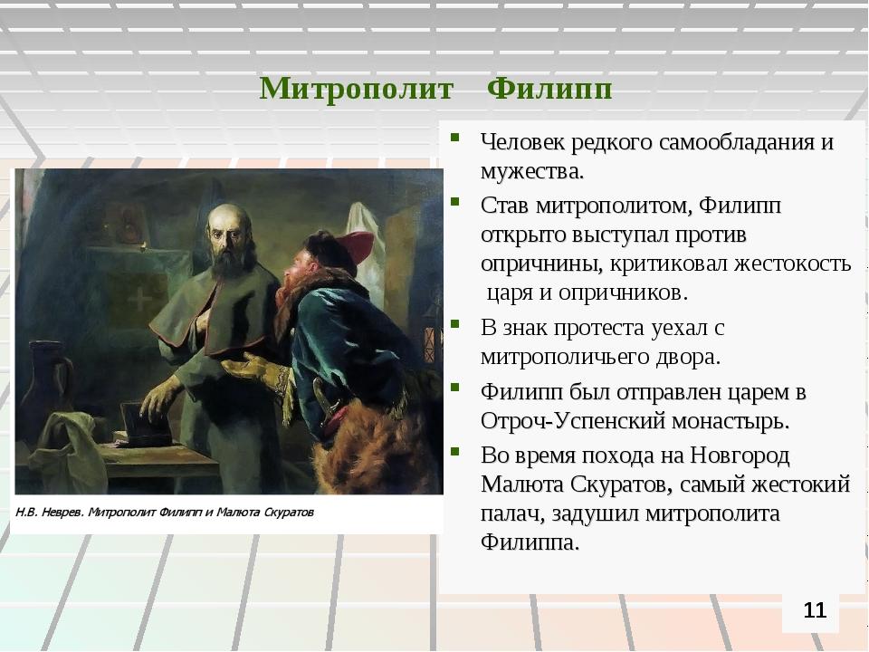 Митрополит Филипп Человек редкого самообладания и мужества. Став митрополитом...