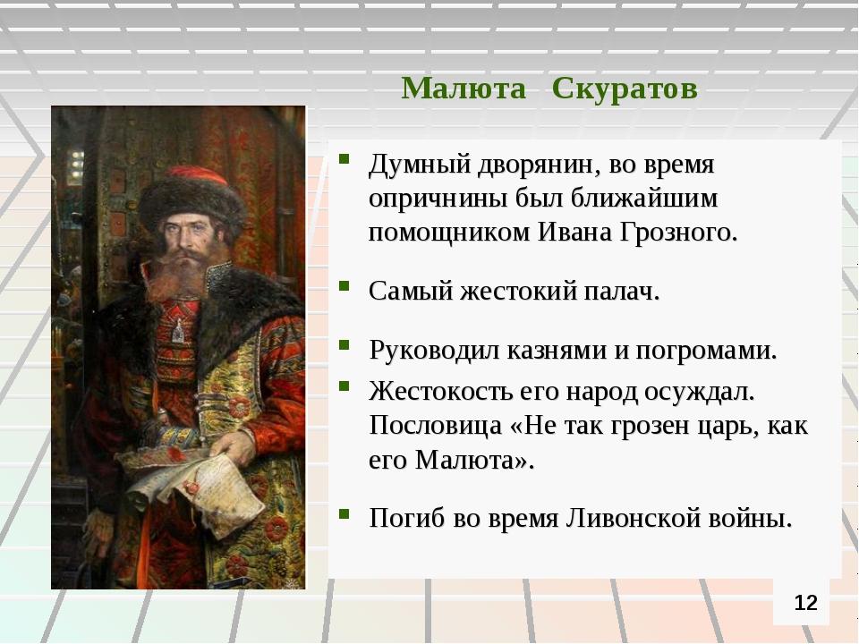 Малюта Скуратов Думный дворянин, во время опричнины был ближайшим помощником...