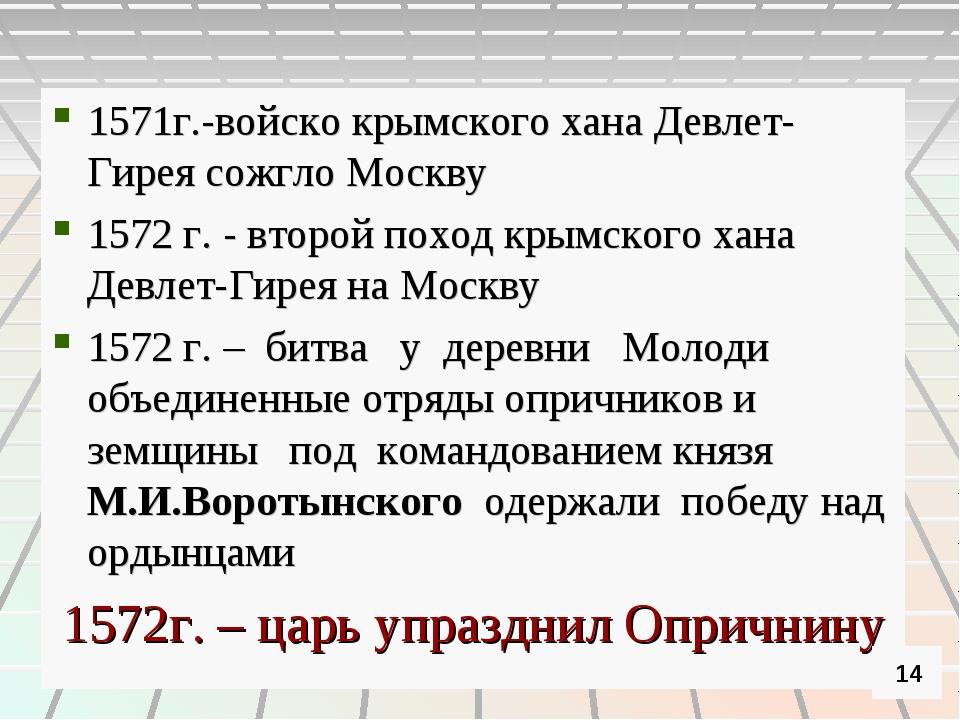 1571г.-войско крымского хана Девлет-Гирея сожгло Москву 1572 г. - второй похо...