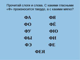 Прочитай слоги и слова. С какими гласными «Ф» произносится твердо, а с какими