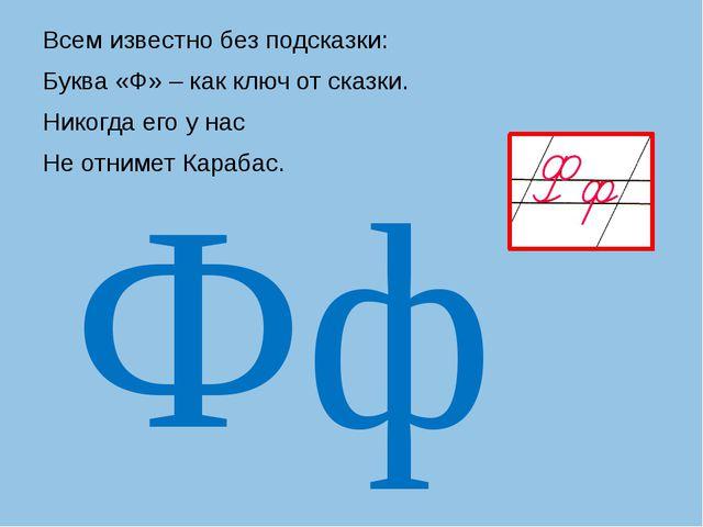 Всем известно без подсказки: Буква «Ф» – как ключ от сказки. Никогда его у н...
