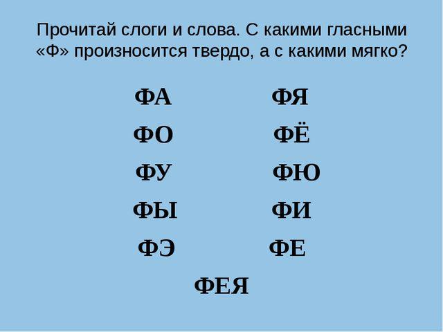 Прочитай слоги и слова. С какими гласными «Ф» произносится твердо, а с какими...
