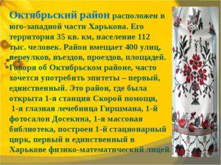 Октябрьский район расположен в юго-западной части Харькова. Его территория 35