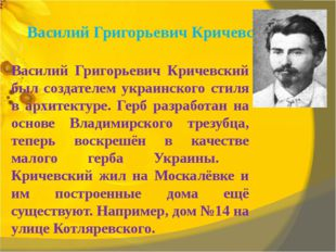 Василий Григорьевич Кричевский Василий Григорьевич Кричевский был создателем