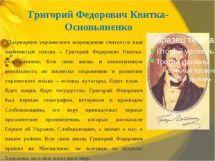 Григорий Федорович Квитка-Основьяненко Патриархом украинского возрождения счи