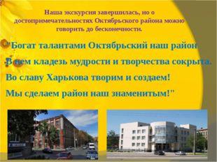 Наша экскурсия завершилась, но о достопримечательностях Октябрьского района м