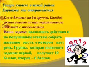 Теперь узнаем в какой район Харькова мы отправляемся Класс делится на две гру