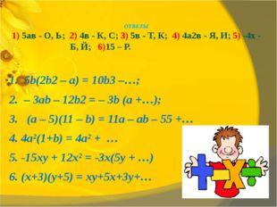 ОТВЕТЫ 1) 5ав - О, Ь; 2) 4в - К, С; 3) 5в - Т, К; 4) 4а2в - Я, И; 5) -4х - Б
