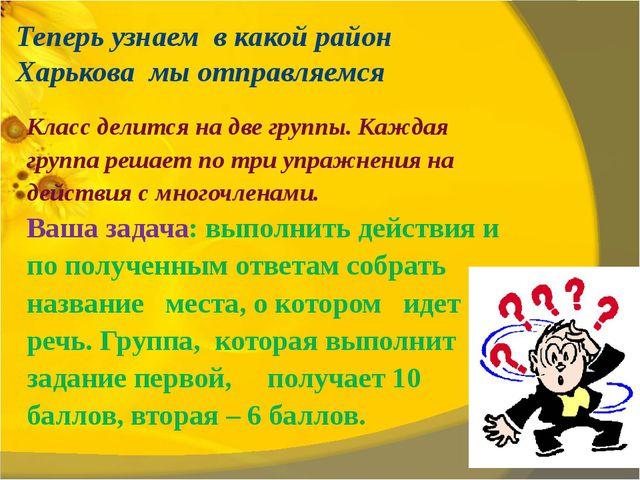 Теперь узнаем в какой район Харькова мы отправляемся Класс делится на две гру...