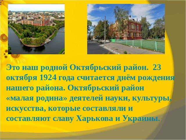 Это наш родной Октябрьский район. 23 октября 1924 года считается днём рожден...