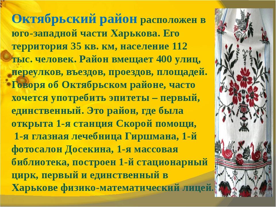 Октябрьский район расположен в юго-западной части Харькова. Его территория 35...