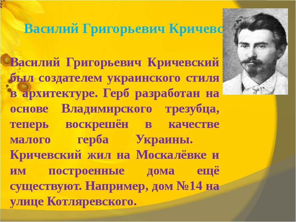 Василий Григорьевич Кричевский Василий Григорьевич Кричевский был создателем...