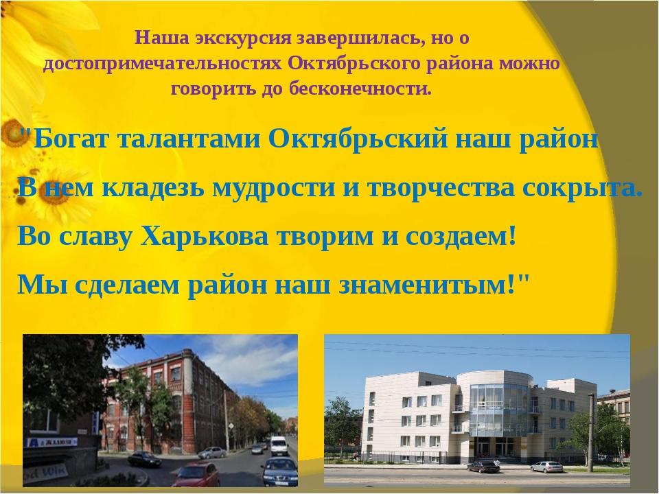 Наша экскурсия завершилась, но о достопримечательностях Октябрьского района м...