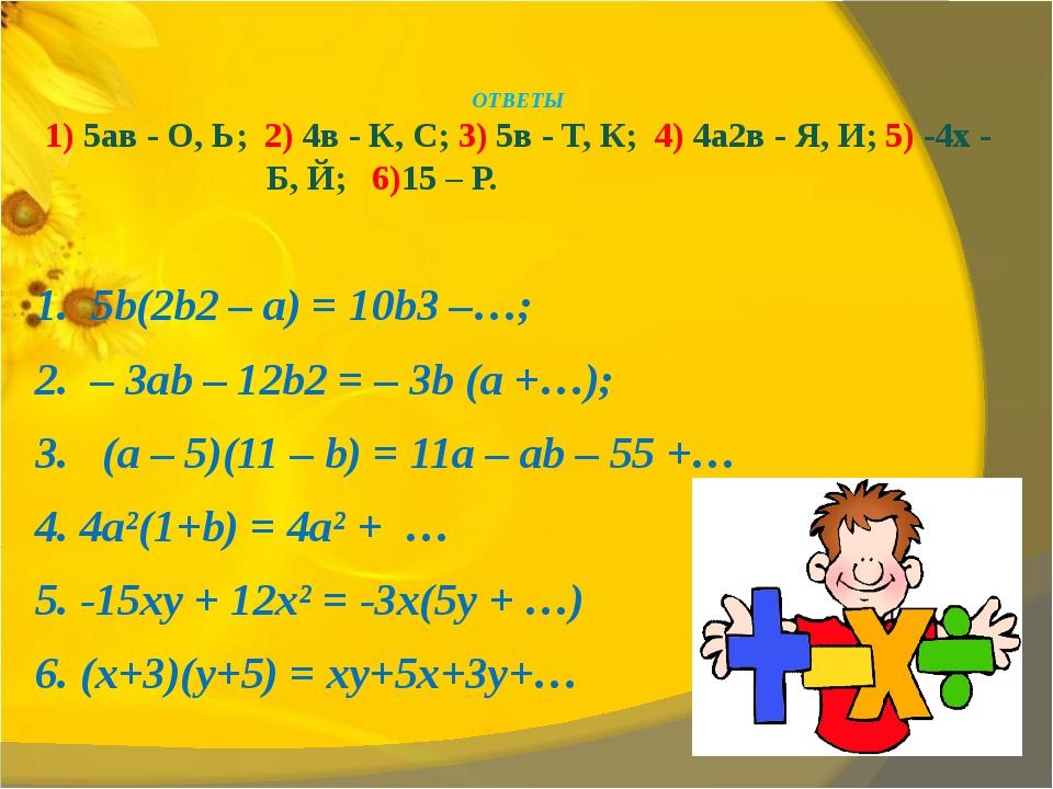 ОТВЕТЫ 1) 5ав - О, Ь; 2) 4в - К, С; 3) 5в - Т, К; 4) 4а2в - Я, И; 5) -4х - Б...