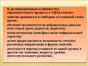 К организационным особенностям образовательного процесса в УДОД относят: заня