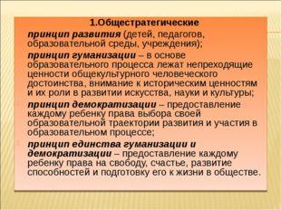 1.Общестратегические принцип развития (детей, педагогов, образовательной сред