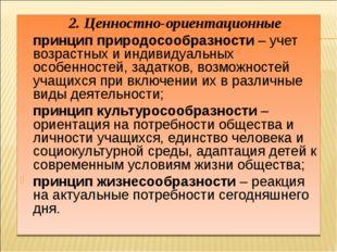2. Ценностно-ориентационные принцип природосообразности – учет возрастных и и
