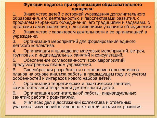 Функции педагога при организации образовательного процесса: 1. Знакомств...