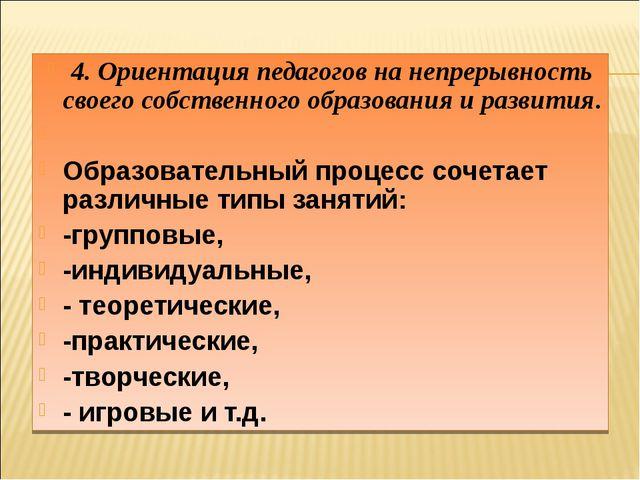 4. Ориентация педагогов на непрерывность своего собственного образования и ра...