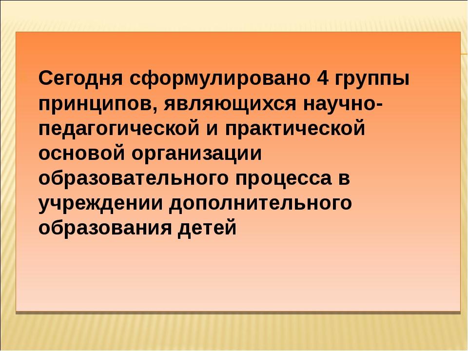 Сегодня сформулировано 4 группы принципов, являющихся научно-педагогической...