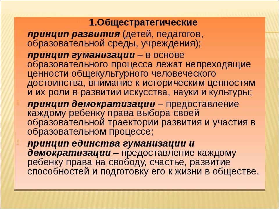 1.Общестратегические принцип развития (детей, педагогов, образовательной сред...