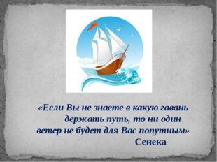 «ЕслиВынезнаетевкакуюгавань держать путь, то ни один ветер не будет дл