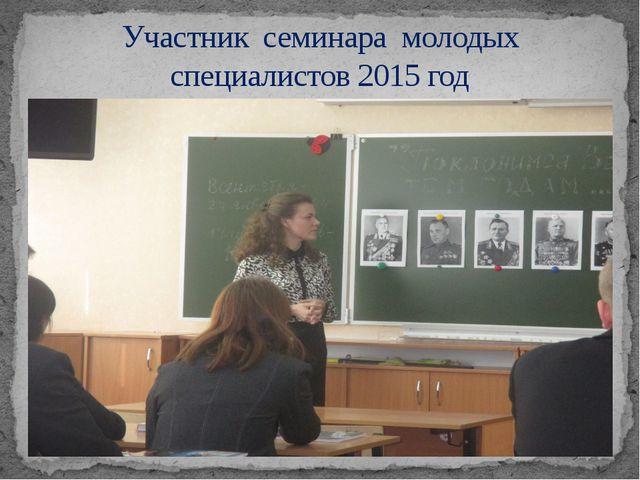 Участник семинара молодых специалистов 2015 год