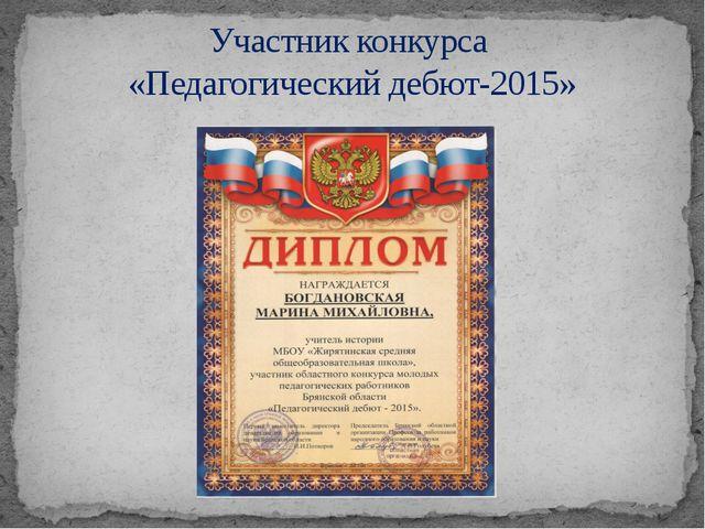 Участник конкурса «Педагогический дебют-2015»
