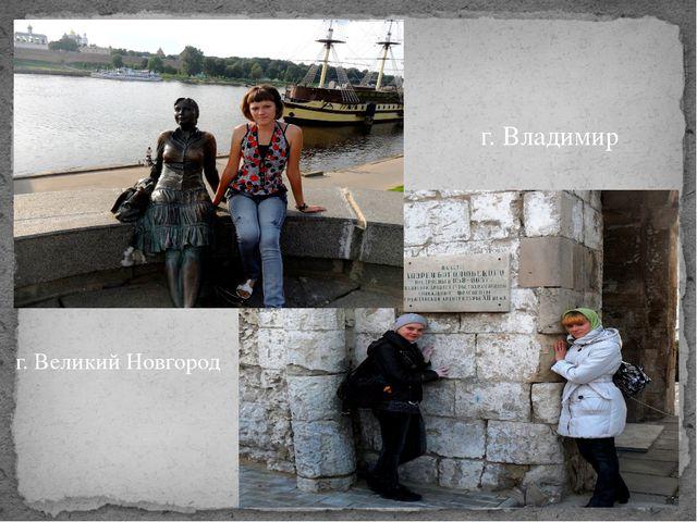 г. Владимир г. Великий Новгород