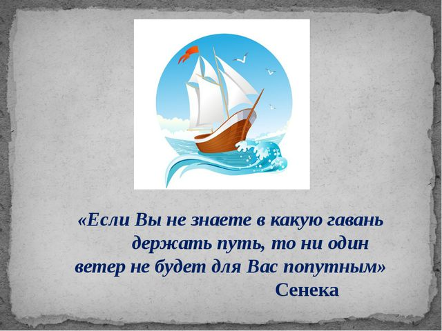 «ЕслиВынезнаетевкакуюгавань держать путь, то ни один ветер не будет дл...