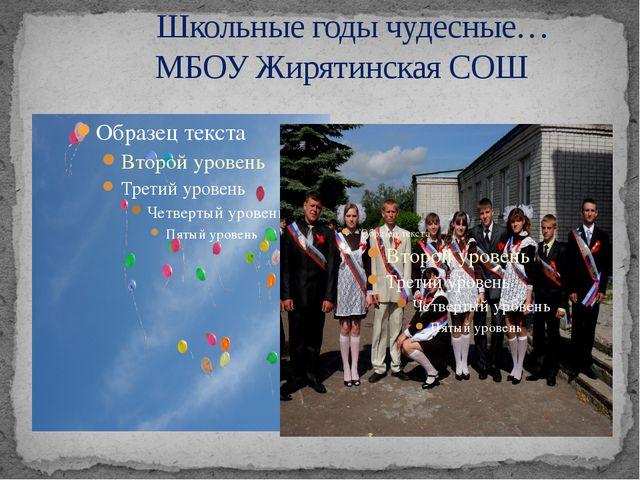 Школьные годы чудесные… МБОУ Жирятинская СОШ