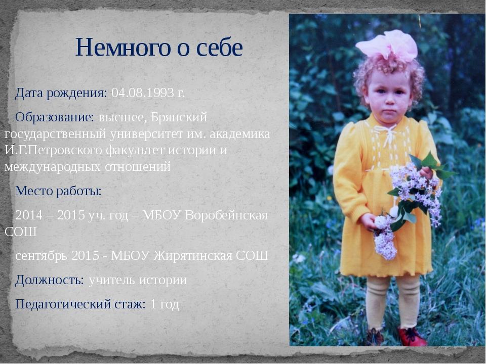 Дата рождения: 04.08.1993 г. Образование: высшее, Брянский государственный у...