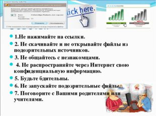 Советы: 1.Не нажимайте на ссылки. 2. Не скачивайте и не открывайте файлы из