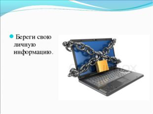 Береги свою личную информацию. Береги свою личную информацию.