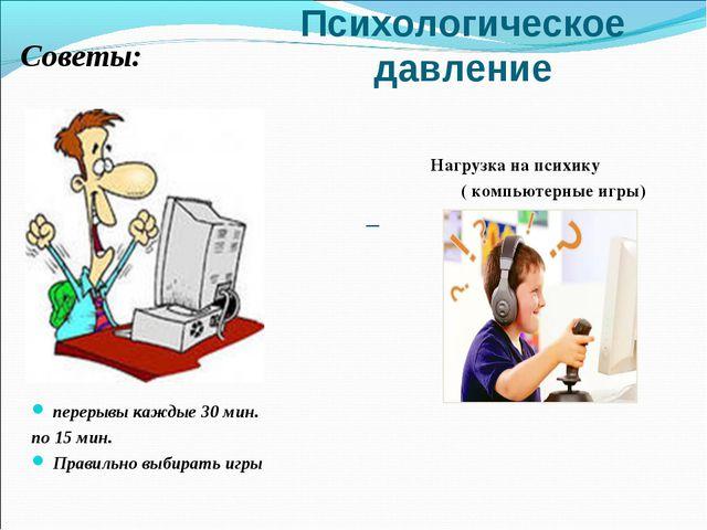 Психологическое давление  перерывы каждые 30 мин.  по 15 мин. Правильно в...