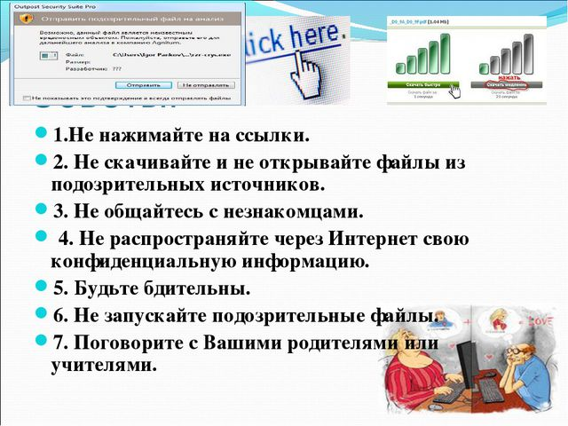 Советы: 1.Не нажимайте на ссылки. 2. Не скачивайте и не открывайте файлы из...
