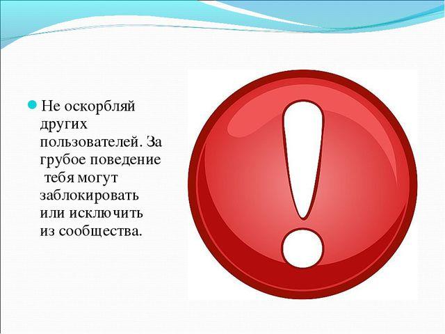 Не оскорбляй других пользователей. За грубое поведение  тебя могут заблокиров...