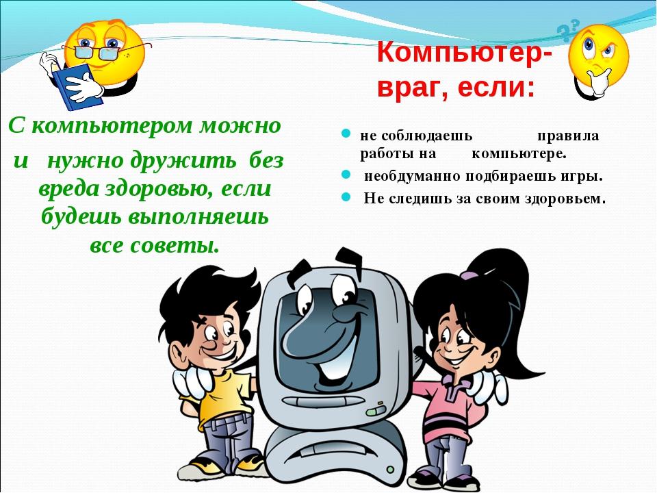 С компьютером можно С компьютером можно  и   нужно дружить  без вреда здоро...