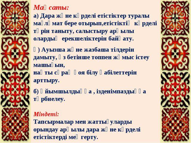 Мақсаты: а) Дара және күрделі етістіктер туралы мағлұмат бере отырып,етістікт...
