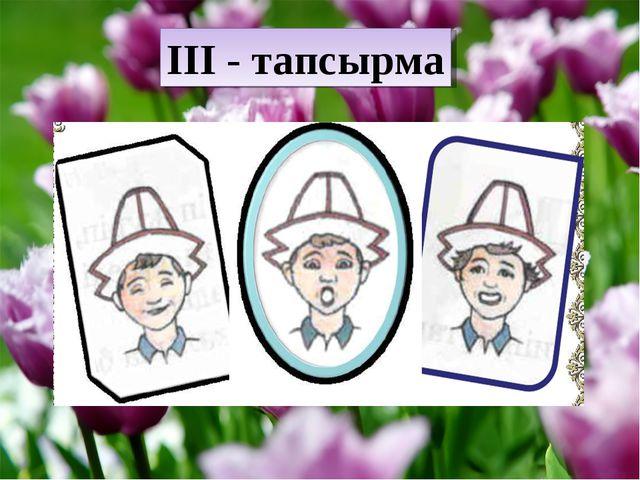 III - тапсырма