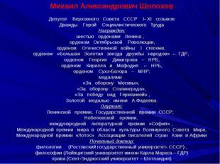 Михаил Александрович Шолохов Депутат Верховного Совета СССР I- XI созывов Два
