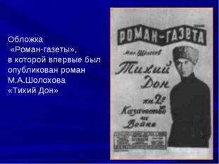 Обложка «Роман-газеты», в которой впервые был опубликован роман М.А.Шолохова