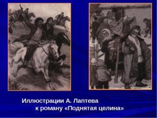 Иллюстрации А. Лаптева к роману «Поднятая целина»