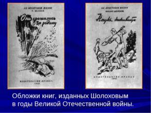 Обложки книг, изданных Шолоховым в годы Великой Отечественной войны.