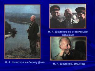 М. А. Шолохов со станичными казаками М. А. Шолохов. 1983 год М. А. Шолохов на